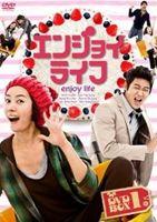 エンジョイライフ DVD-BOX 4 [DVD]