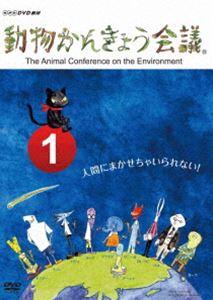 動物かんきょう会議 [DVD]
