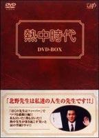 熱中時代 DVD-BOX [DVD]