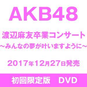 AKB48/渡辺麻友卒業コンサート~みんなの夢が叶いますように~(初回生産限定)(DVD)