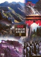 中国世界自然文化遺産2(DVD)