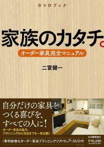 DVDブック 家具のカタチ。~オーダー家具完全マニュアル~(DVD)