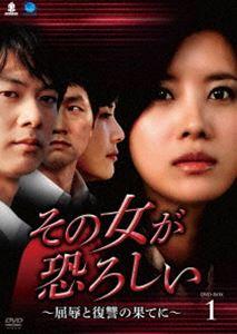 その女が恐ろしい~屈辱と復讐の果てに~ DVD-BOX 1 [DVD]