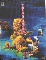 中国自然文化遺産の旅 2(DVD)