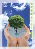 地球環境を守ろう 上巻 わたしたちのビオトープ/きれいな水を求めて/大気環境を探る(DVD)