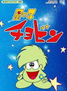 想い出のアニメライブラリー 第5集 星の子チョビン DVD-BOX デジタルリマスター版 [DVD]
