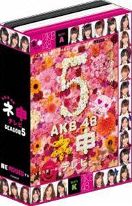 AKB48 ネ申テレビ シーズン5(DVD)