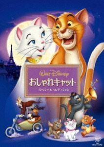 おしゃれキャット 買い取り スペシャル エディション 新色 DVD
