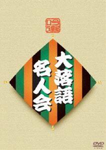 吟選 大落語名人会 DVD-BOX(DVD)