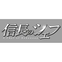 信長のシェフ DVD-BOX [DVD]