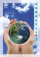 地球環境を守ろう 下巻 酸性雨を調べる/手をつなぐ環境教育(DVD)