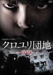 クロユリ団地~序章~ DVD-BOX [DVD]