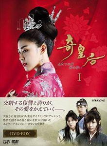 奇皇后 ―ふたつの愛 涙の誓い― DVD BOXI [DVD]