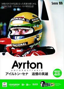 BEST アイルトン・セナ 追憶の英雄(DVD)