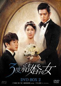 3度結婚する女 DVD-BOX2(DVD)