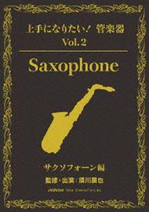 上手になりたい!管楽器 Vol.2 サクソフォーン編(DVD)