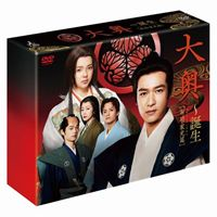 大奥~誕生[有功・家光篇]DVD-BOX [DVD]