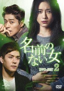 名前のない女 DVD-SET2 [DVD]