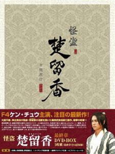 怪盗 楚留香 最終章 DVD-BOX [DVD]