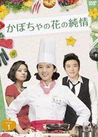 かぼちゃの花の純情 DVD-BOX 1 [DVD]