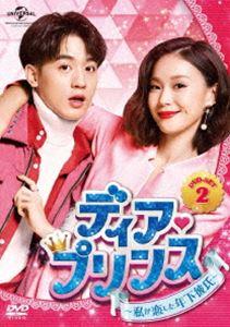 ディア・プリンス~私が恋した年下彼氏~ DVD-SET2 [DVD]