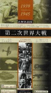 第二次世界大戦 全8巻 DVDBOX(DVD)