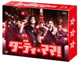 ダーティ・ママ! Blu-ray BOX [Blu-ray]