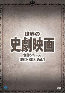 世界の史劇映画傑作シリーズ DVD-BOX Vol.1(DVD)