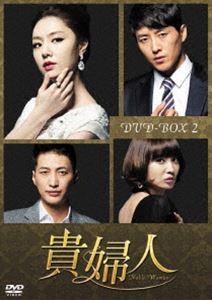 貴婦人 DVD-BOX2(DVD)