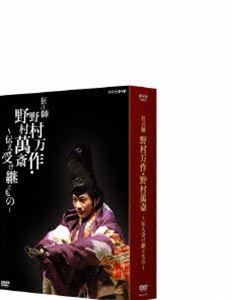 狂言師 野村万作・野村萬斎~伝え受け継ぐもの~ DVD-BOX(DVD)