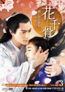 花千骨~舞い散る運命、永遠の誓い~DVD-BOX3 [DVD]