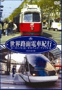 世界路面電車紀行 全5巻 DVD BOX(DVD)