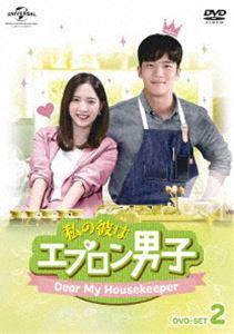 私の彼はエプロン男子~Dear My Housekeeper~ DVD-SET2 [DVD]