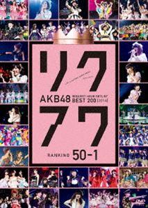 AKB48 リクエストアワーセットリストベスト200 2014(100~1ver.)50~1(DVD)