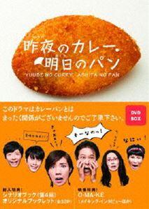 昨夜のカレー、明日のパン DVD-BOX [DVD]