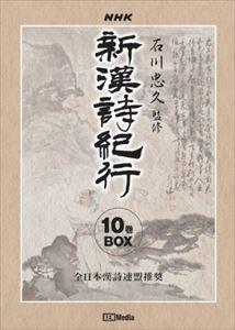新漢詩紀行10巻BOX [DVD]