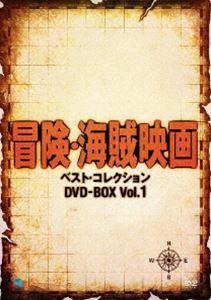 冒険・海賊映画 ベスト・コレクション DVD-BOX Vol.1 [DVD]