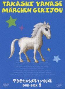 やなせたかしメルヘン劇場 DVD-BOX 2 [DVD]