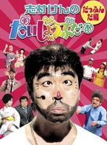 <title>志村けんのだいじょうぶだぁ 信憑 BOXI だっふんだ編 DVD</title>