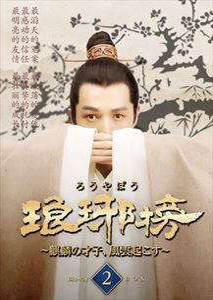 琅邪榜~麒麟の才子、風雲起こす~ Blu-ray BOX2 [Blu-ray]