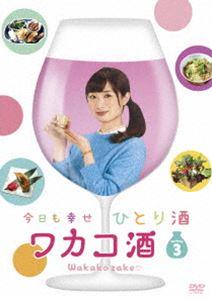 期間限定送料無料 ワカコ酒 中古 Season3 DVD-BOX DVD