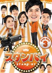スタンバイ DVD-BOX3 [DVD]