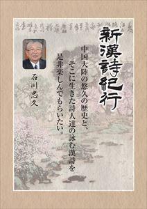 新漢詩紀行5巻BOX 下巻(DVD)