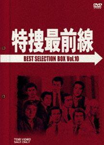 特捜最前線 BEST SELECTION BOX Vol.10【初回生産限定】 [DVD]