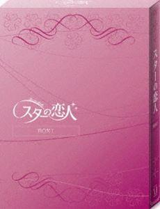 スターの恋人 DVD-BOX I(DVD)