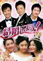 結婚しよう!~Let's Marry~ DVD-BOX 3 [DVD]