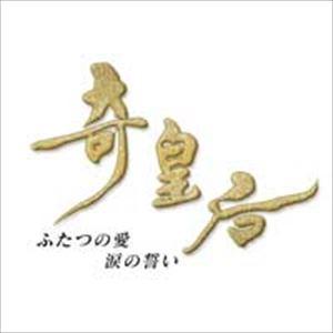 奇皇后 ―ふたつの愛 涙の誓い― DVD BOXV [DVD]