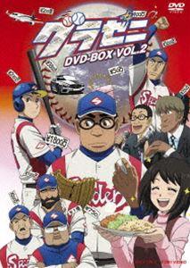 グラゼニ DVD-BOX VOL.2 [DVD]