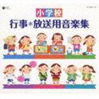 小学校 行事*放送用音楽集 [CD]