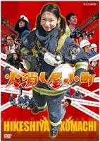 火消し屋小町(DVD)